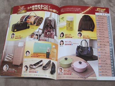 ショップチャンネルのガイド誌2012年11月キャストのいち推し!