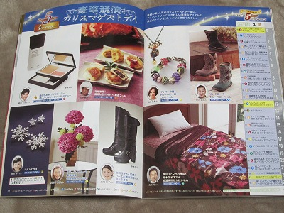 ショップチャンネル2012年11月ガイド誌カリスマゲストデイ