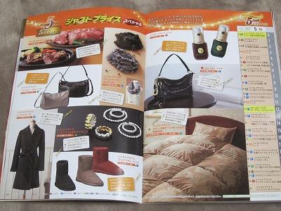 ショップチャンネル2012年11月ガイド誌ジャストプライススペシャル