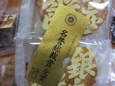 田村米菓(花のれん)の銀座餅