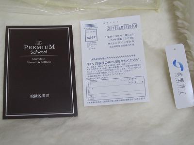 """快眠博士の""""プレミアムソフゥール""""あったかやわらか敷き毛布"""