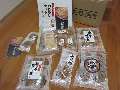 楽天 煎餅屋仙七のぬれせん(ぬれ焼き煎餅)