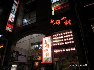 広島のお好み村♪