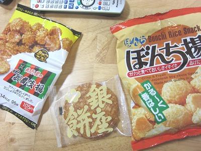 銀座餅とぼんち揚げ、ミニ歌舞伎揚を食べ比べ