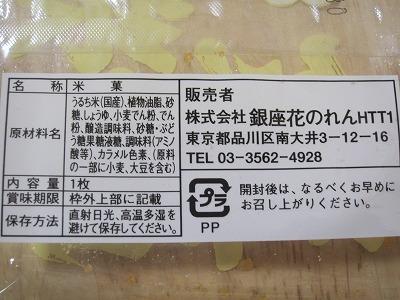 銀座餅の原材料・販売者情報