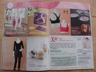 美STショップチャンネルガイド誌2013年3月号