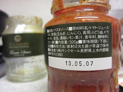 ショップチャンネルオリジナルのサンクゼールトマトソース