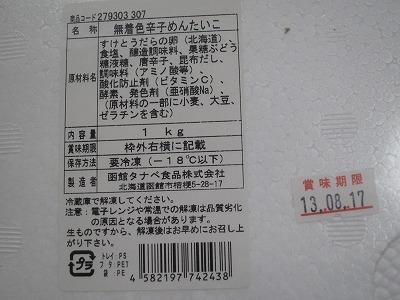 ショップチャンネルの北海道産無着色明太子バラ子1kg業務用サイズ