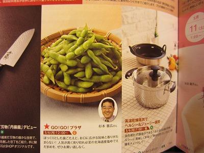 2013年5月6日GGV 北海道産塩ゆでえだまめ