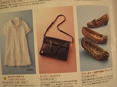 5/27(月)16:00~オンエア予定のADMJのバッグ
