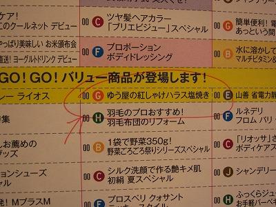 ショップチャンネルのガイド誌2013年5月11日GGV ゆう屋の紅しゃけハラス塩焼き