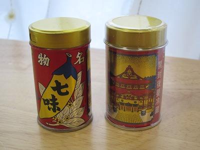 八幡屋礒五郎の七味