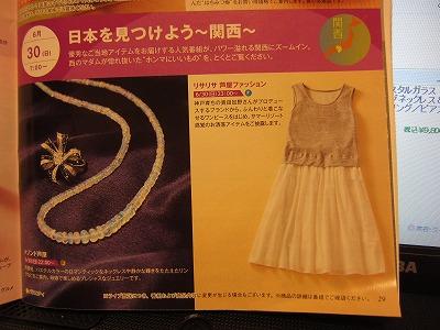 2013年6月号ショップチャンネルのガイド誌リサリサ芦屋ファッション