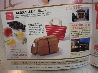 日本を見つけよう~岡山~ショップチャンネルガイド誌2013年10月号