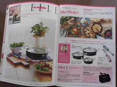 2013年10月号ショップチャンネルガイド誌 ELLE a table エル・ア・ターブル セレクション