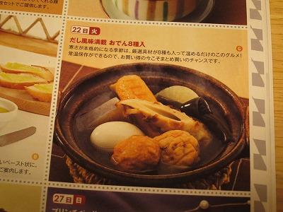 丸善さんのおでん2013/10/22 GGV登場予定