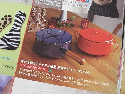 2013年11月号ショップチャンネルガイド誌