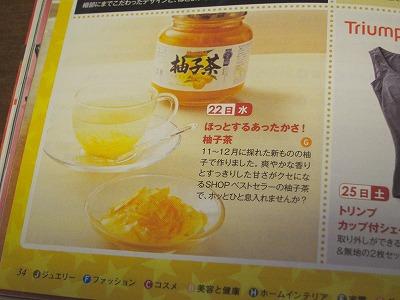 柚子茶1/22SSV予定