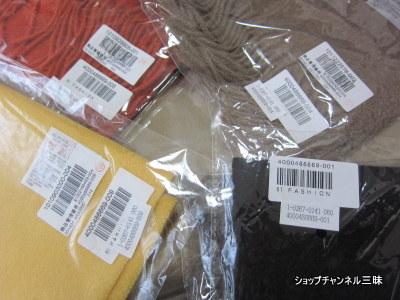 ショップチャンネルで買った返品不可のフジコウカシミヤマフラー&ストール