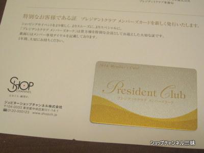 ショップチャンネルのプレジデントクラブメンバーズカード
