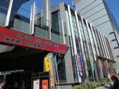 六本木歌舞伎@EXシアター