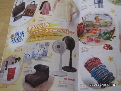 5/29(木)まるごと☆ショップスターバリュー2014年5月号ショップチャンネルガイド誌より