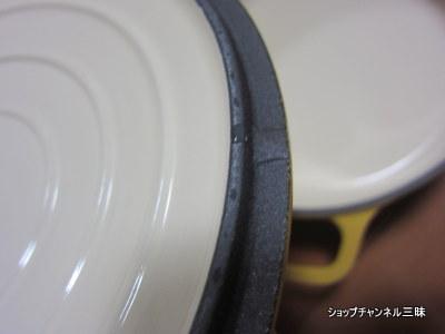シャスール鍋のフタ裏側