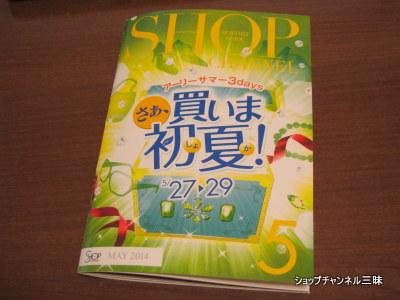 """ショップチャンネル2014年5月アーリーサマー3days""""さあ、買いま初夏(しょか)!"""