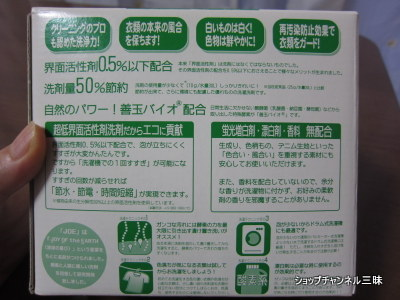 善玉バイオ洗剤 JOE 浄 (2代目)