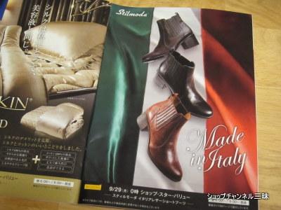 2014年9月のガイド誌より9/29SSVスティルモーダイタリア製牛革サイドゴアデザイン ショートブーツ