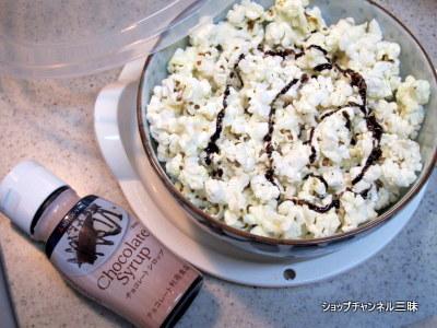 ポップコーン+明治屋のチョコレートシロップ