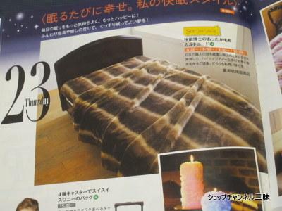 10/23SSV快眠博士カルドニード発熱掛け毛布