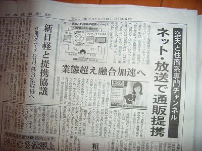 3月19日日経新聞