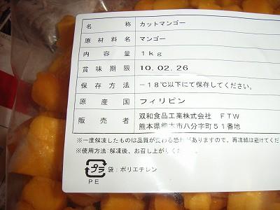 餃子の王国フィリピン産冷凍カットマンゴー