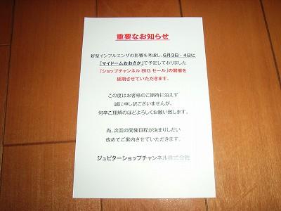 ショップチャンネルBIGセール大阪開催延期のお知らせ