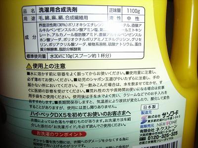 ハイ・ベック DX5 成分表示