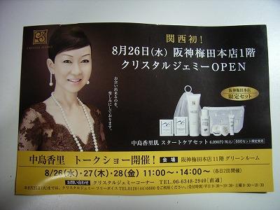 関西初!8月26日(水)阪神梅田本店1階 クリスタルジェミーOPEN