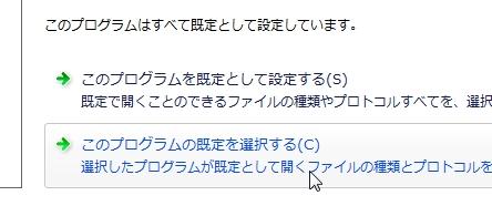 Windows Media Playerを既定のプログラムに設定4