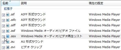 Windows Media Playerを既定のプログラムに設定5