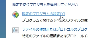Windows Media Playerを既定のプログラムに設定2