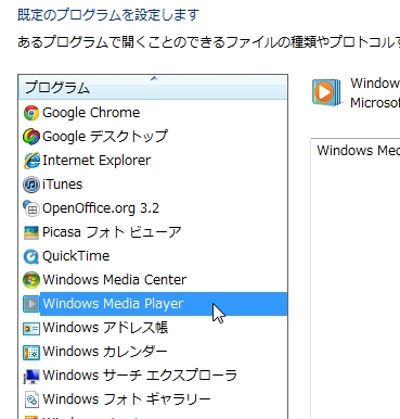 Windows Media Playerを既定のプログラムに設定3