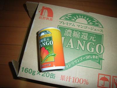 20缶入りショップチャンネルの贅沢100%マンゴージュース